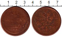 Изображение Монеты Россия 1855 – 1881 Александр II 5 копеек 1863 Медь VF