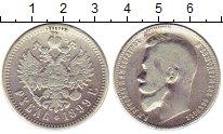 Изображение Монеты 1894 – 1917 Николай II 1 рубль 1899 Серебро VF ЭБ
