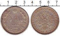Изображение Монеты 1855 – 1881 Александр II 1 рубль 1878 Серебро XF