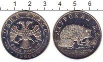 Изображение Монеты Россия 1 рубль 1999 Серебро