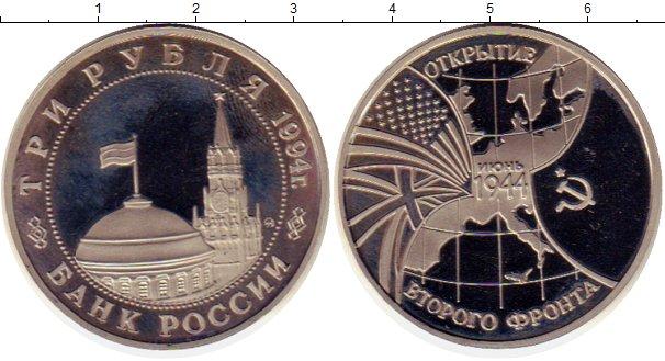 Картинка Монеты Россия 3 рубля Медно-никель 1994