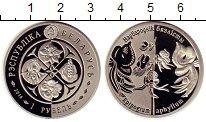 Изображение Монеты Беларусь 1 рубль 2016 Медно-никель Proof