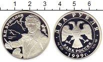 Монета Россия 2 рубля Серебро 1999 Proof- фото