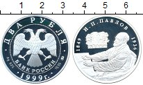 Изображение Монеты Россия 2 рубля 1999 Серебро Proof-