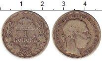 Изображение Монеты Венгрия 1 крона 1995 Серебро VF Франц Иосиф I