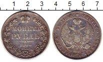 Изображение Монеты 1825 – 1855 Николай I 1 рубль 1844 Серебро XF СПБ  КБ