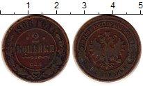 Изображение Монеты 1894 – 1917 Николай II 2 копейки 1906 Медь VF
