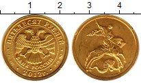 Изображение Монеты Россия 50 рублей 2012 Золото XF Георгий Победоносец