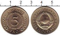 Изображение Монеты Югославия 5 динар 1970 Медно-никель UNC-