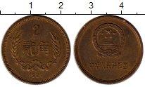 Изображение Монеты Китай 2 фен 1980 Латунь XF+