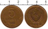 Изображение Монеты СССР 5 копеек 1962 Латунь XF-
