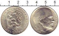 Изображение Монеты Чехословакия 50 крон 1970 Серебро UNC- 100 лет В.И. Ленину