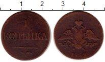 Изображение Монеты 1825 – 1855 Николай I 1 копейка 1832 Медь VF ЕМ ФХ