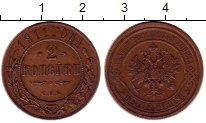 Изображение Монеты 1894 – 1917 Николай II 2 копейки 1911 Медь XF+