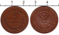 Изображение Монеты 1894 – 1917 Николай II 2 копейки 1911 Медь XF