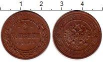 Изображение Монеты 1894 – 1917 Николай II 2 копейки 1915 Медь XF+