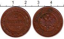 Изображение Монеты 1894 – 1917 Николай II 2 копейки 1914 Медь XF+