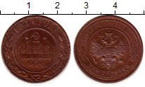 Изображение Монеты 1894 – 1917 Николай II 2 копейки 1914 Медь XF+ СПБ