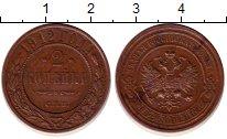 Изображение Монеты 1894 – 1917 Николай II 2 копейки 1912 Медь XF+