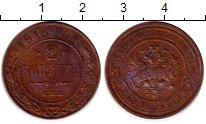 Изображение Монеты 1894 – 1917 Николай II 2 копейки 1913 Медь XF+