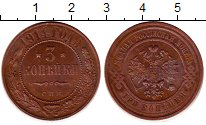 Изображение Монеты 1894 – 1917 Николай II 3 копейки 1914 Медь XF+