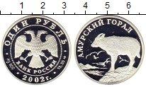 Изображение Монеты Россия 1 рубль 2002 Серебро Proof Амурский горал