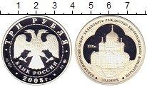 Изображение Монеты Россия 3 рубля 2008 Серебро Proof Задонск,Собор