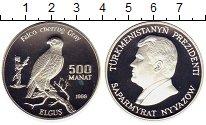 Изображение Монеты Туркменистан 500 манат 1999 Серебро Proof- Красная книга Туркме