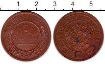 Изображение Монеты 1894 – 1917 Николай II 3 копейки 1915 Медь XF+