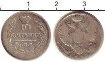 Изображение Монеты 1801 – 1825 Александр I 10 копеек 1820 Серебро VF СПБ ПД