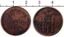 Изображение Монеты 1825 – 1855 Николай I 1 копейка 1852 Медь VF
