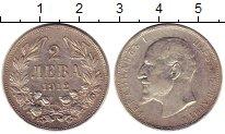 Изображение Монеты Болгария 2 лева 1912 Серебро XF