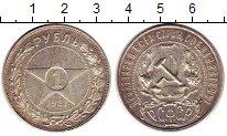 Изображение Монеты РСФСР 1 рубль 1921 Серебро XF АГ
