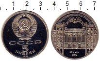 Изображение Монеты Россия СССР 5 рублей 1991 Медно-никель Proof-