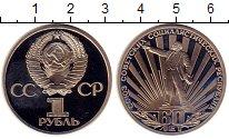 Изображение Монеты СССР 1 рубль 1982 Медно-никель Proof- 60 лет образования С