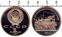 Изображение Монеты СССР 1 рубль 1987 Медно-никель Proof- Бородинское сражение