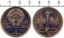 Изображение Монеты СССР 1 рубль 1980 Медно-никель UNC- Олимпиада в Москве,Ф