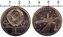 Изображение Монеты СССР 1 рубль 1979 Медно-никель UNC- Олимпиада в Москве,с