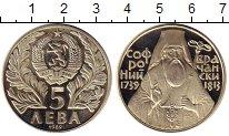 Изображение Мелочь Болгария 5 лев 1989 Медно-никель UNC- Софроний Врачанский