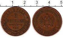 Изображение Монеты 1894 – 1917 Николай II 2 копейки 1913 Медь XF-