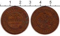 Изображение Монеты 1894 – 1917 Николай II 3 копейки 1911 Медь XF-