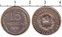Изображение Монеты СССР 15 копеек 1927 Серебро XF-