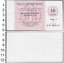 Изображение Банкноты СССР 10 копеек 1989  UNC- Банк внешнеэкономиче