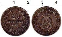 Изображение Монеты Болгария 20 стотинок 1913 Медно-никель XF-