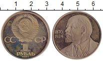 Изображение Монеты Россия СССР 1 рубль 1985 Медно-никель Proof-
