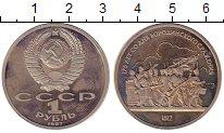 Изображение Монеты СССР 1 рубль 1987 Медно-никель Proof- 175-летие Бородинско