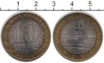 Изображение Монеты Россия 10 рублей 2004 Биметалл XF Кемь