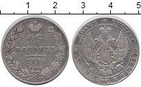 Изображение Монеты 1825 – 1855 Николай I 25 копеек 1836 Серебро XF Герб,СПБ