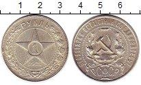 Изображение Монеты РСФСР 1 рубль 1921 Серебро XF Герб