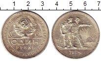 Изображение Монеты СССР 1 рубль 1924 Серебро XF Герб,Рабочий и крест